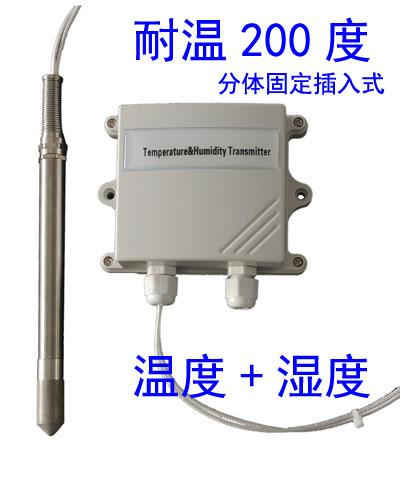 分体插入式高温型温湿度 GW100-C