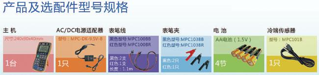 便携式信号发生器NZ-MMB3.0