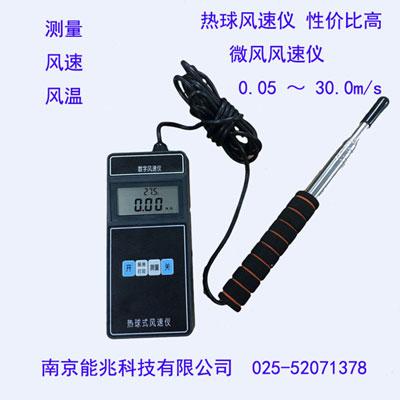 热球式数字风速仪