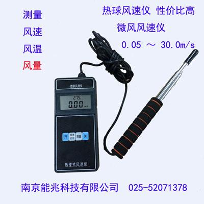 热球式数字风速仪风量仪