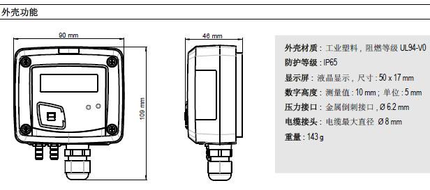 CP112/CP113微差压变送器