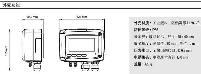 CP218/219多功能差压风速风量变送器